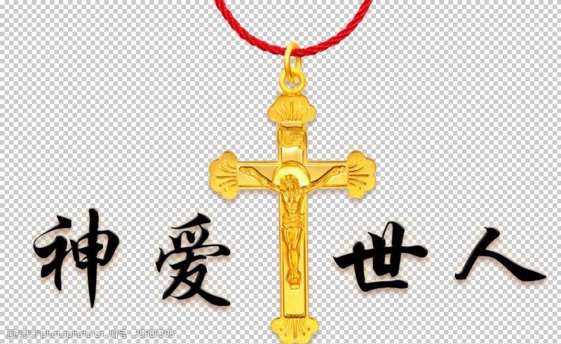 神爱世人十字架
