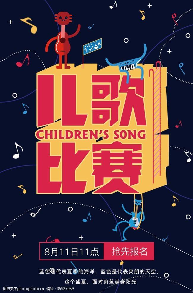 歌唱活动儿歌比赛海报传单歌舞歌唱舞台