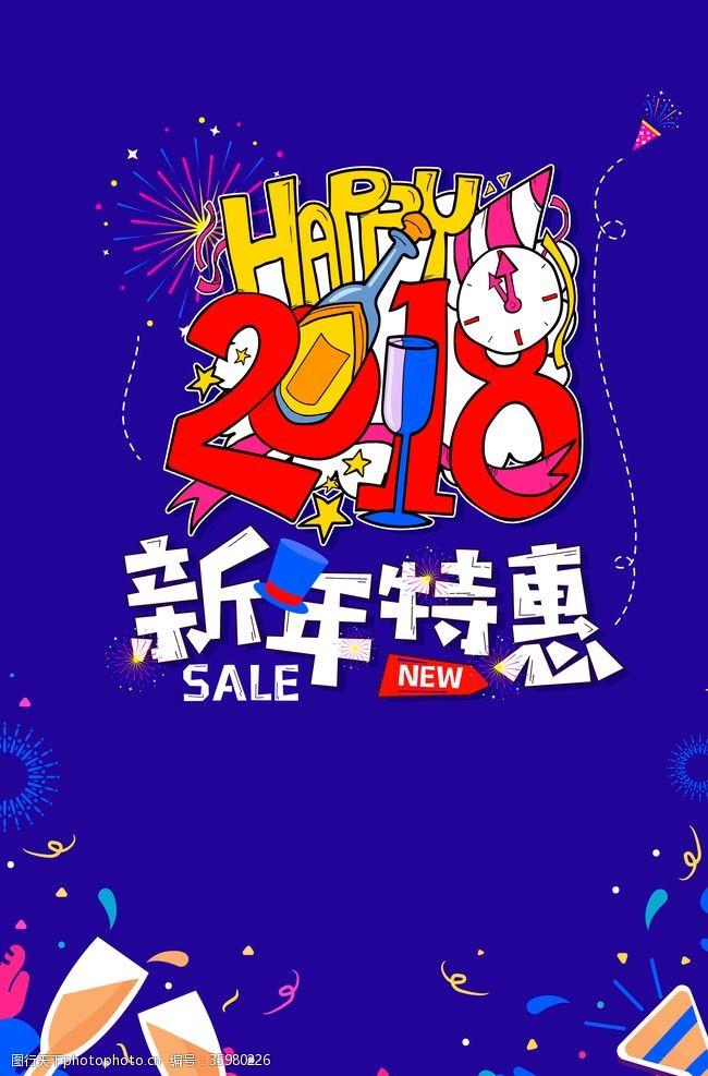 撒花happy2018庆祝气氛海报