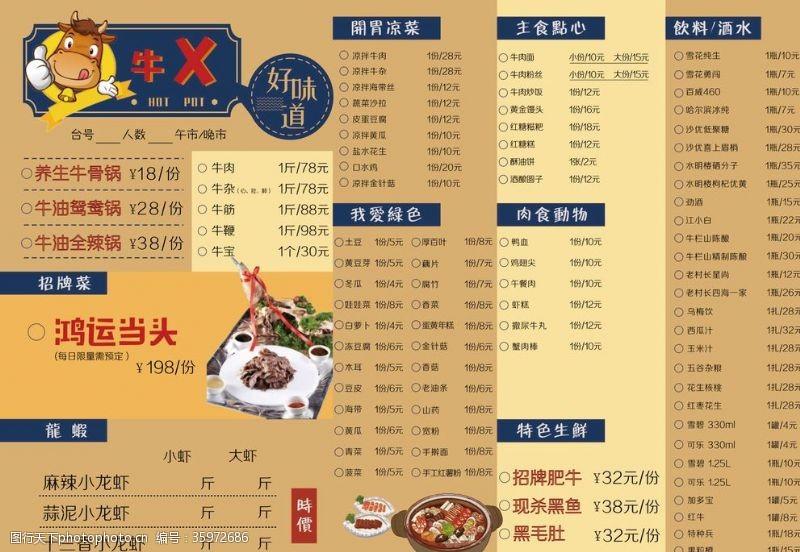 个性菜单设计牛肉火锅菜单