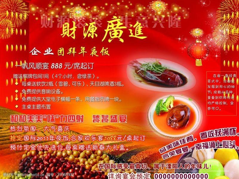 春节团拜会新春团拜年夜饭红色背景