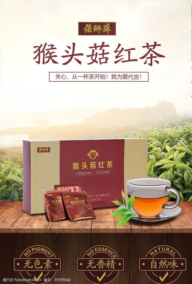 细节描述茶详情页设计