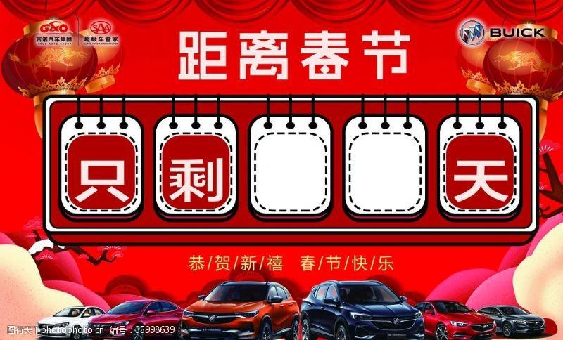 天数春节倒计时海报