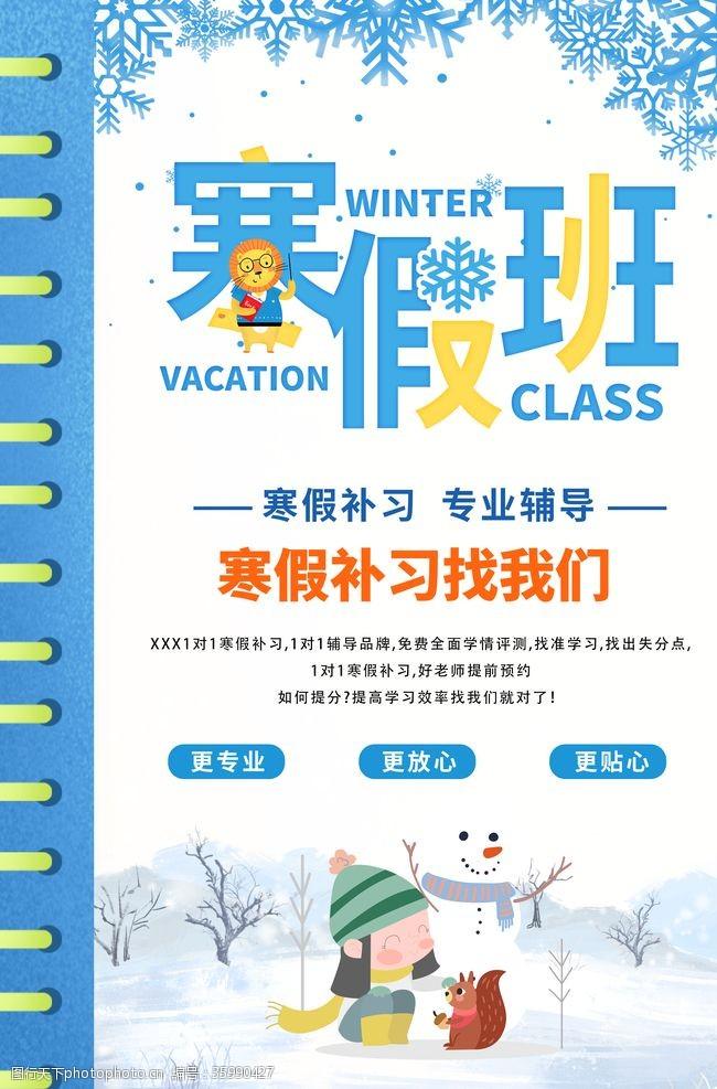 寒假英语班寒假班