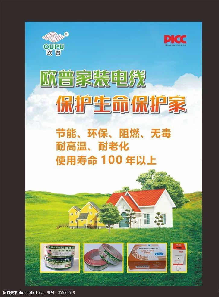 环保彩页广告