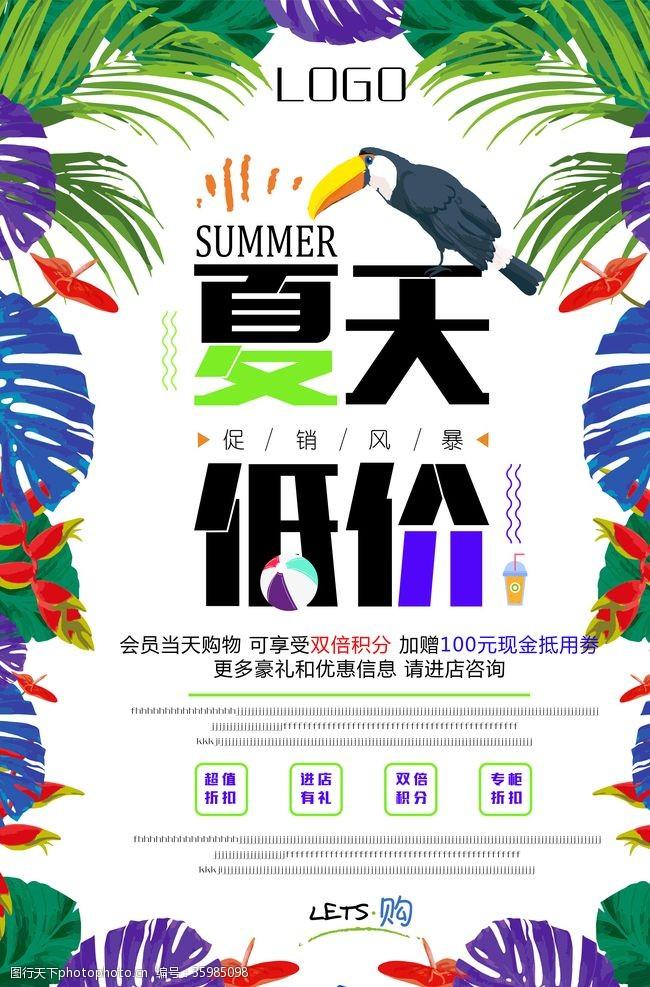 美容传单夏天海报ins风火烈鸟美甲传单