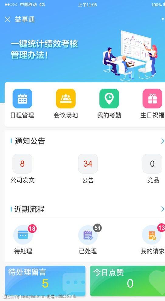 移动端app首页