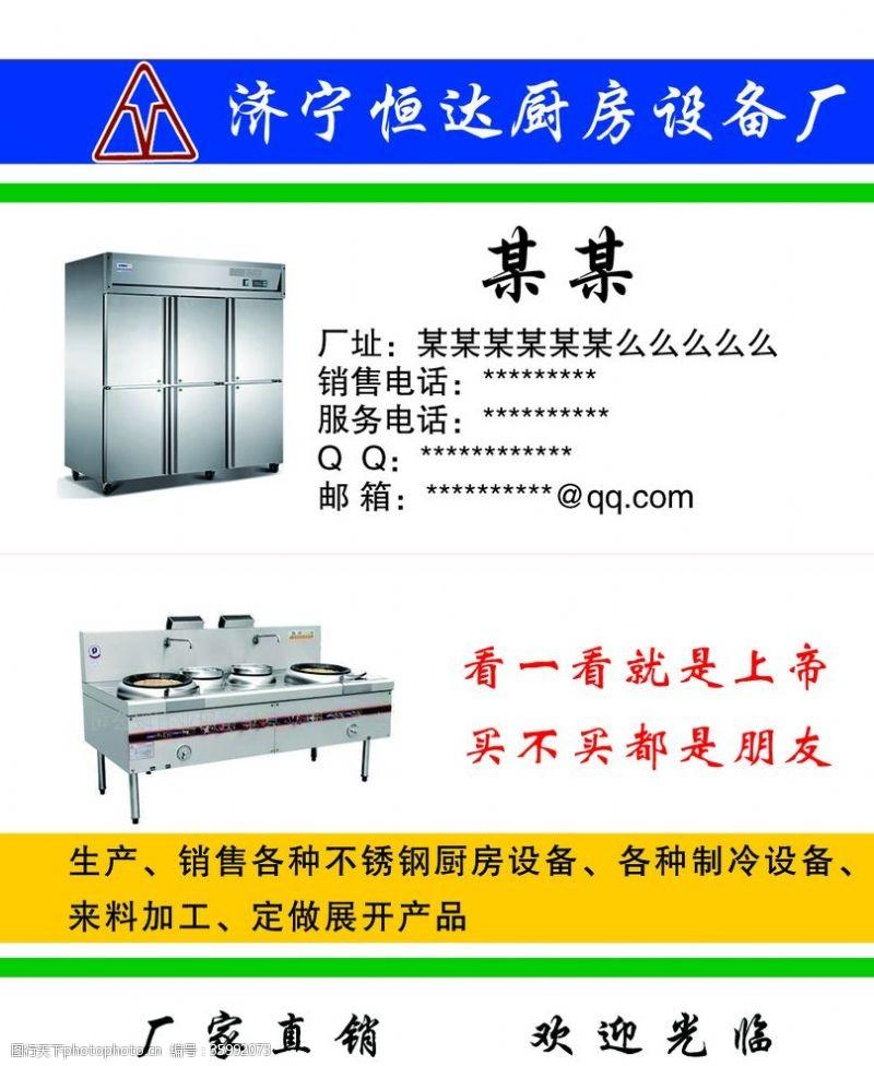 橱柜制作厨具