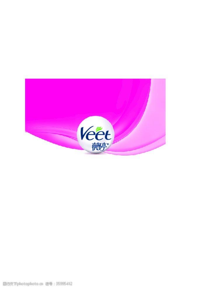 淘宝广告图Veet丝幔LOGO