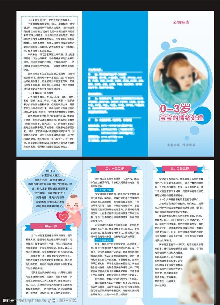 儿童情绪管理折页
