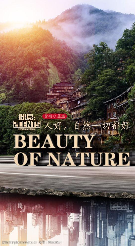 beauty山清水秀