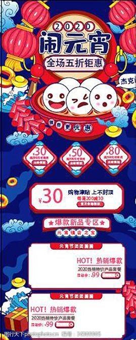 移动端中国风元宵节促销活动首页