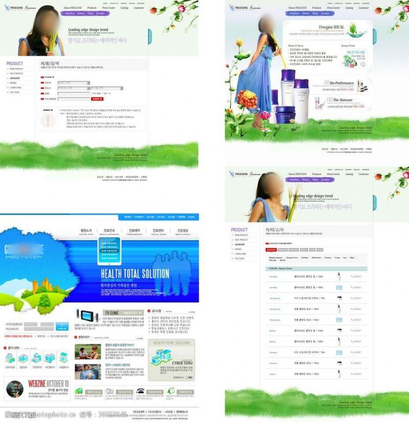 绿色网站绿色韩国女性化妆护肤品网站设计