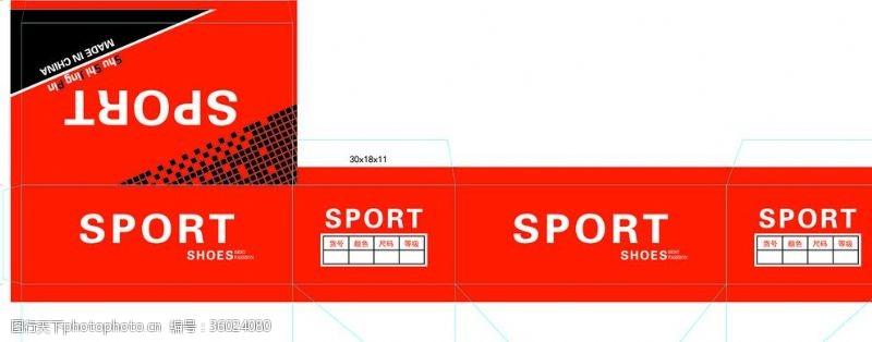 sportSPORT鞋盒包装展开图