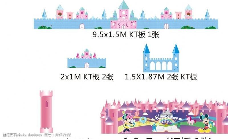 幼儿园节日气氛布置卡通城堡