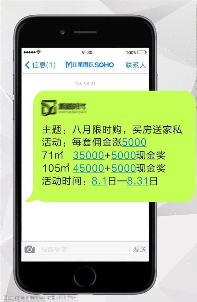 彩信地产手机背景效果来短信通知信息