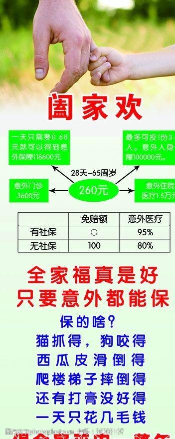 中国人寿展架中国人寿