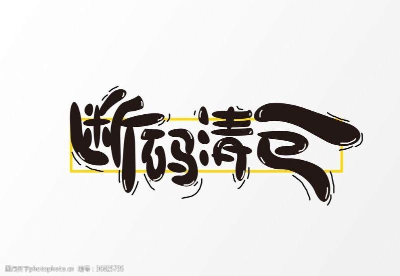 断码艺术字体