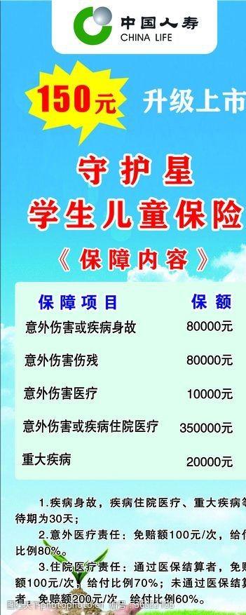 中国人寿展架手抄报