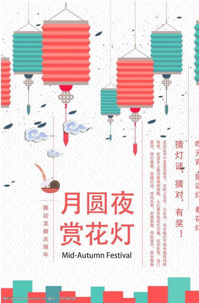 日系海报设计元宵节