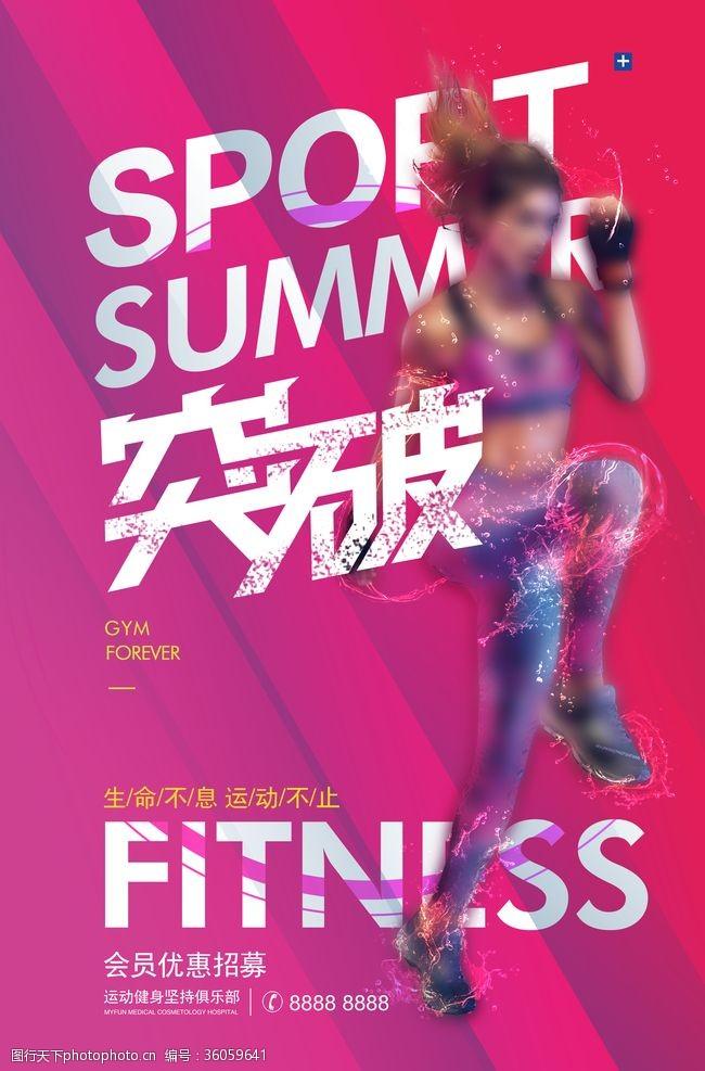 sport健身房运动宣传海报