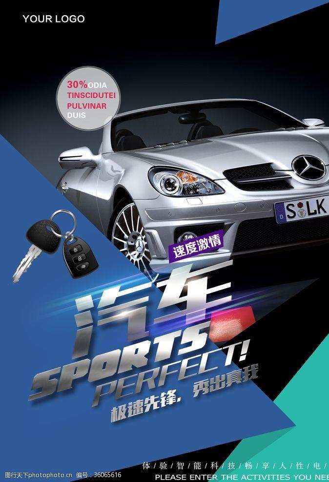 sports汽车海报