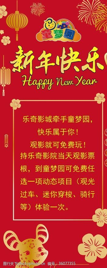 梦圆新年新活动