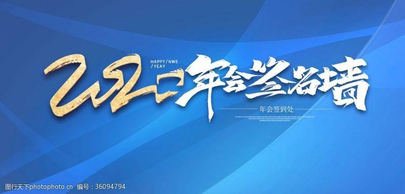 春节团拜会年会