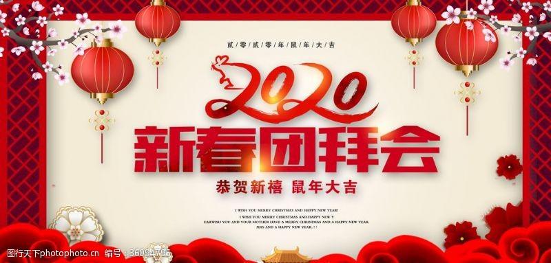 春节团拜会2020新春团拜会
