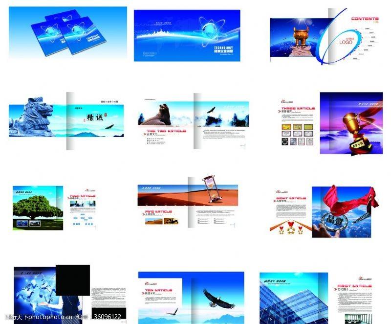 企业文化系列企业文化画册