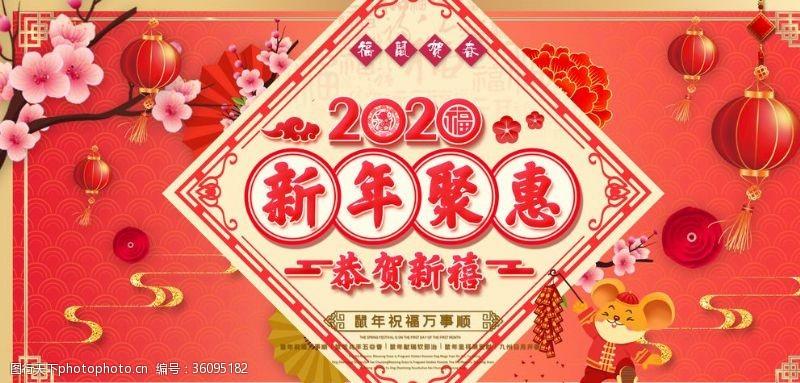 2015新年新年聚惠
