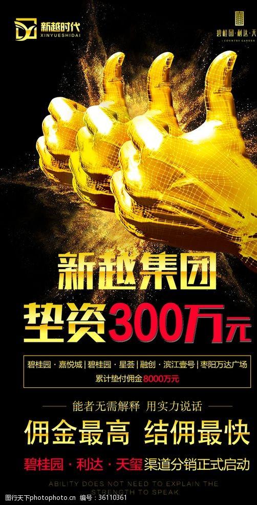 金色大拇指点赞黑金融地产炸裂溅