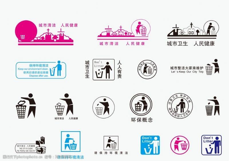 清洁城市城市健康人民清洁