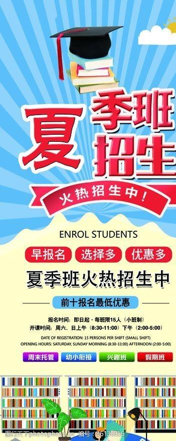 寒假英语班暑期招生夏季招生补习