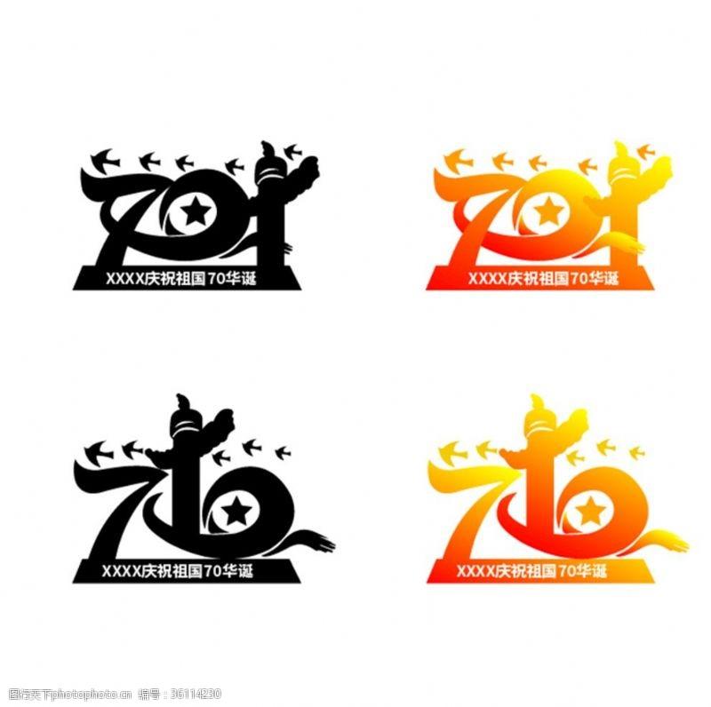 70周年logo70周年LOGO图案