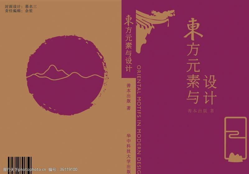 国风书籍装帧设计