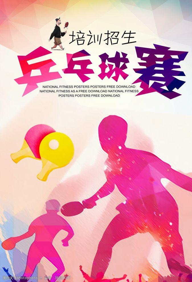 体育比赛乒乓球比赛广告