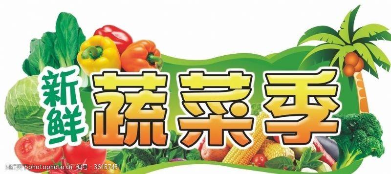 水果店吊旗蔬菜异形板吊旗