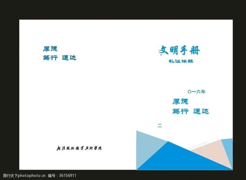 书刊封面原创课程封面绿色画册封面