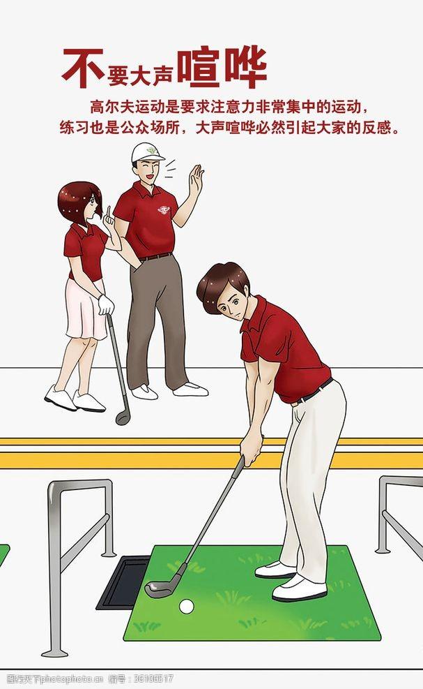 高球高尔夫禁止喧哗