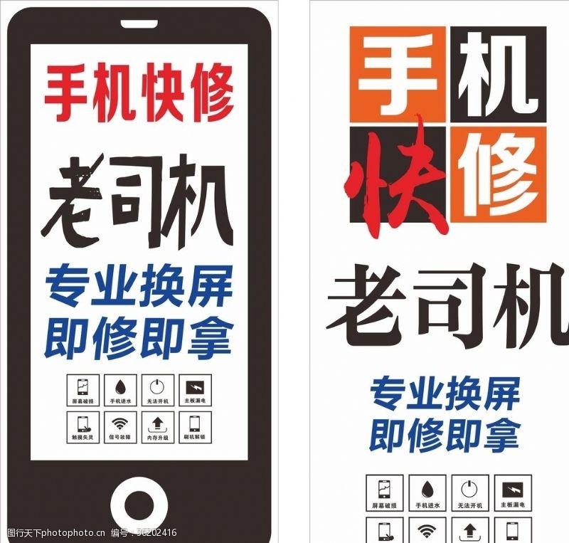 苹果iphone老司机手机快修