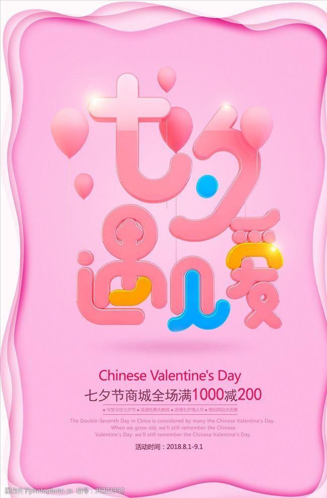七夕活动海报七夕节促销
