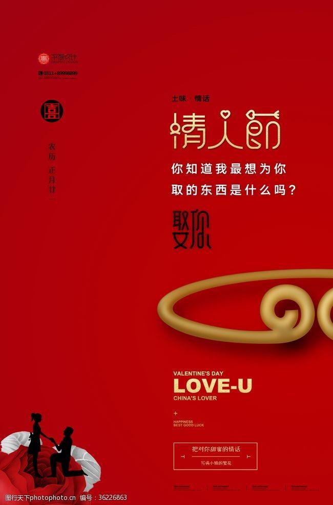 情人节专题214情人节节日创意海报