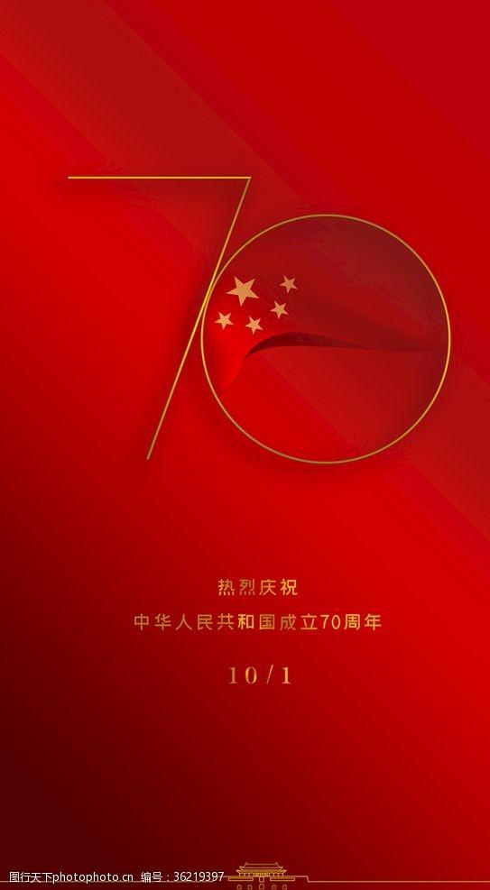 演出舞台背景国庆红色简约风新中国成立70周