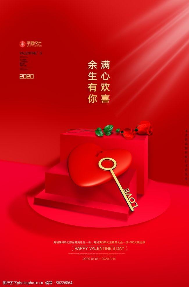 情人节专题简约红色情人节商场通用宣传海报