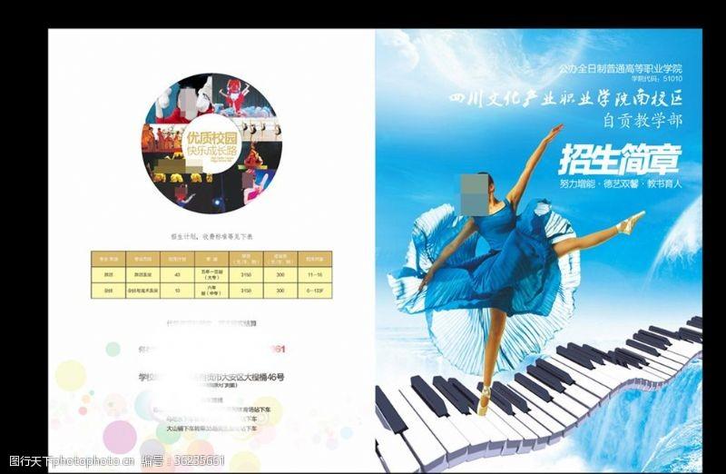 2013艺术学校招生