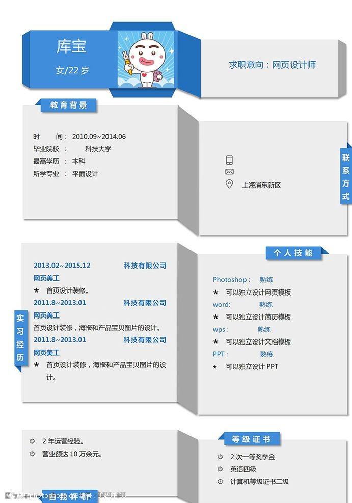 world蓝色个性创意立体折纸网页设计师