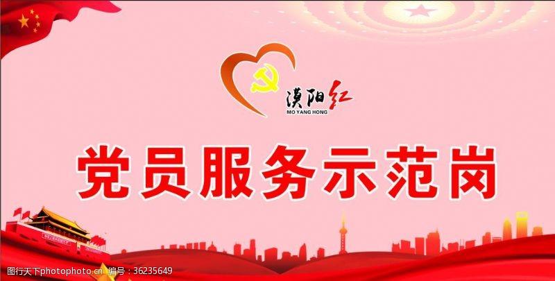 北京天安门漠阳红党员服务示范岗