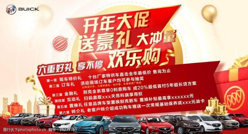 上海通用别克2020开年大促