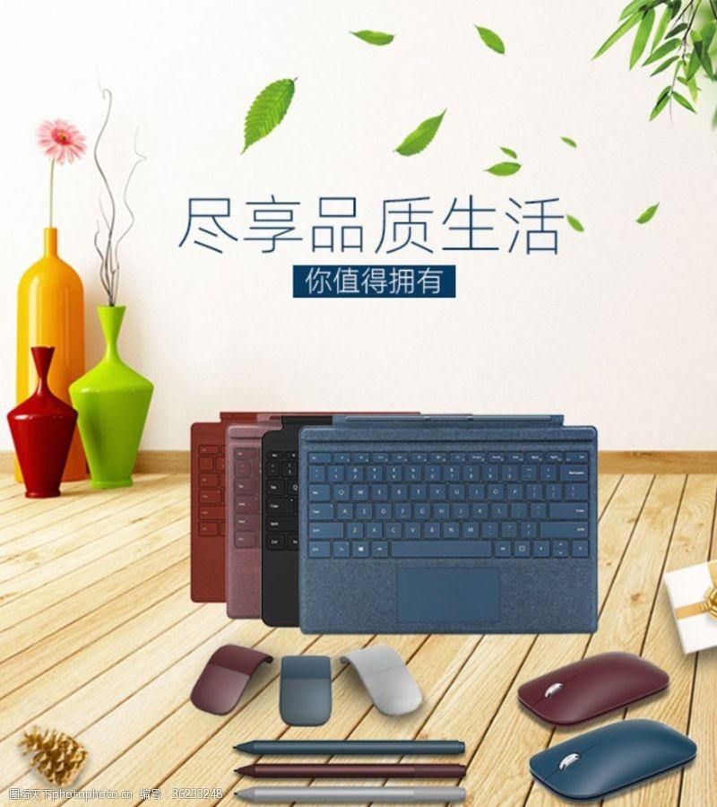 简约场景电子产品首页键盘鼠标